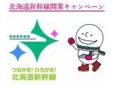 北海道新幹線開業キャンペーン実施中!