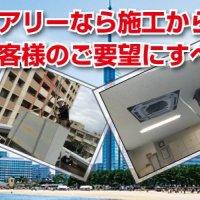 福岡で業務用エアコンの事ならエアリー