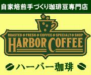 ハーバー珈琲 福岡城南店