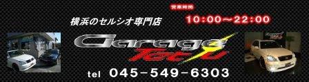 横浜のセルシオ専門店!! GarageTetsu(ガレージテツ)