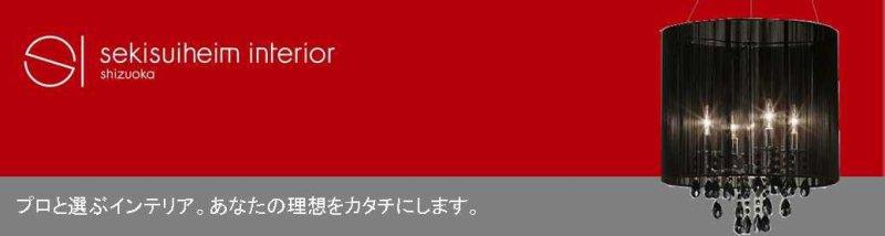 静岡セキスイハイムインテリア株式会社