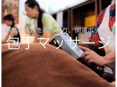 【1コインで、運気をアップ!】新感覚のスピリチュアルマッサージ!「包丁マッサージ」
