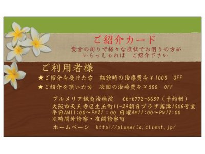 ご紹介カード発行