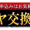 持ち込みタイヤ交換 大阪 サイトテクノ