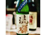 流輝(るか) 純米吟醸 無濾過生原酒