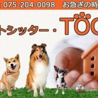 「ペットシッター・トコトコ」京都山科店