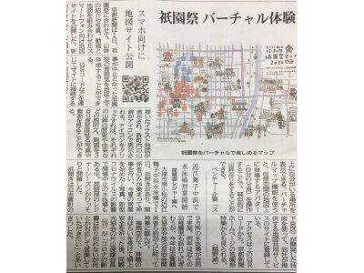 ★ 祇園祭 バーチャル体験