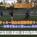 【公式】パジャカFC オフィシャルサイト 三田市からJリーグを目指すサッカークラブ