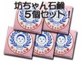 坊っちゃん石鹸5個セット!