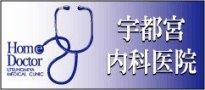 宇都宮内科医院