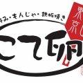 お好み・もんじゃ・鉄板焼き 「こて卵」 東京・蒲田店