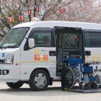 稲穂介護タクシー