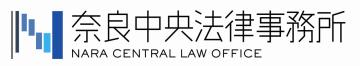 奈良中央法律事務所