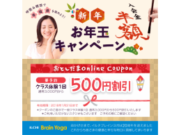 お年玉 オンライン限定 体験費500円割引!