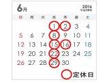 6月の営業日お知らせ!