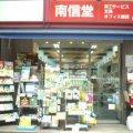 南信堂文具店