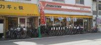 (有)オオタニ(大谷キーセンター・大谷自転車店)