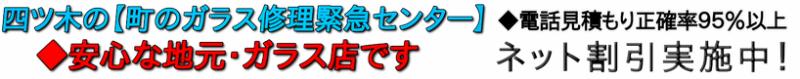◆葛飾区 四ツ木  地元の【町のガラス修理緊急センター】