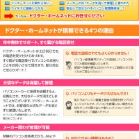 【千葉中央店】パソコン修理はドクター・ホームネット