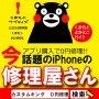 アプリで店頭0円修理!?で話題のお店!iPhone-CUSTOM-KING
