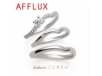 ゆびわ言葉:こころと心 kokolo(ココロ)婚約指輪