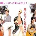 WALK ON MUSIC SCHOOL  西武池袋線 練馬区 石神井公園の音楽教室
