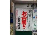 小野照﨑神社お山開き