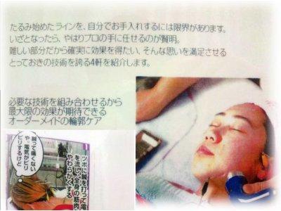 花粉症・むくみのヒデ鍼灸院 東京都渋谷・恵比寿