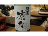 夏限定の静岡産日本酒「開運 純米 涼々」を特別入荷しました!