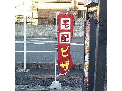のぼり(幟)&旗
