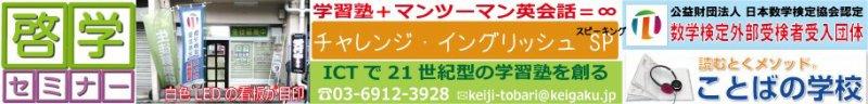 啓学セミナー ~ 高島平のオーダーメイド個別指導塾