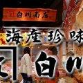 明石 魚の棚 白川南店