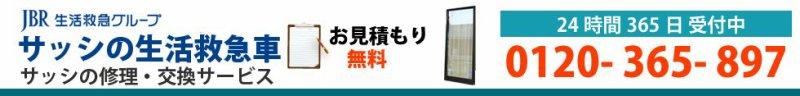 【京都市のサッシ屋】 アルミサッシの修理・交換(取替え)・取付け・取外し・開閉トラブル・建付け調整ならお任せ! 0120-365-897