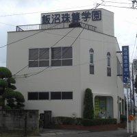 飯沼珠算学園