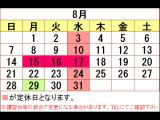 ※8月定休日&夏休みのお知らせ※