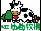【大特価】成田ゆめ牧場 招待券