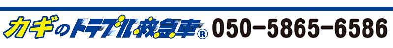カギのトラブル救急車 越谷市 (050-5865-6586)【鍵開け・鍵修理・鍵交換】