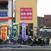 荘野商会二輪部(新車・中古バイク販売・修理・不要バイク処分など何でもご相談下さい!)
