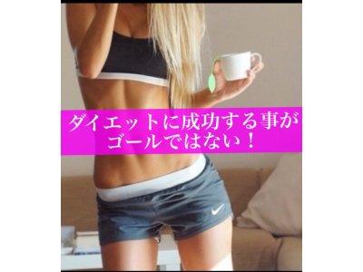 実は「痩せる事」がゴールではない!って知っていますか?