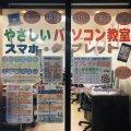 パソコン市民IT講座阿佐ヶ谷教室