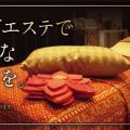 麻布十番エステ~ヒーリングオアシス~