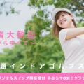 わたしのゴルフ 武蔵境店