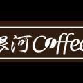 銀河コーヒー