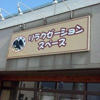 リラクゼーションスペース美鈴屋