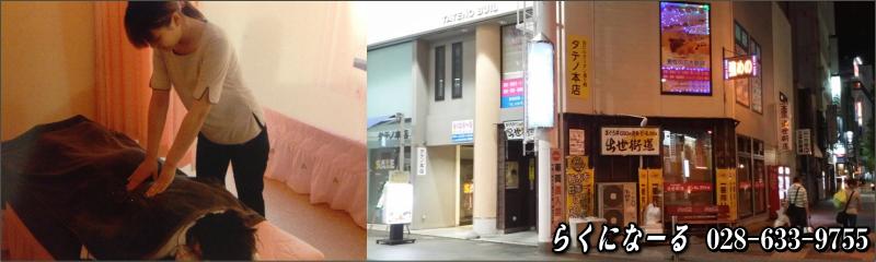 宇都宮市整体 らくになーる アロマボディ、リラクゼーション、腰痛、肩こりでお悩みは当店におまかせ!