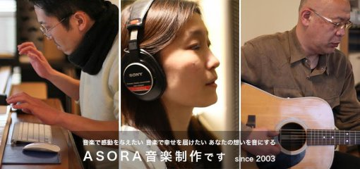 ASORA音楽制作/オリジナル曲制作・レコーディング