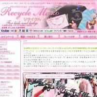 ブランド子供服 アウトレット通販【リサイクル メゾ】
