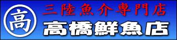 三陸魚屋 高橋鮮魚店