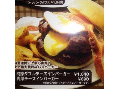 肉厚チーズインバーガー