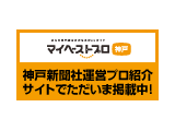 プロフィール 「マイベストプロ神戸登録教師」